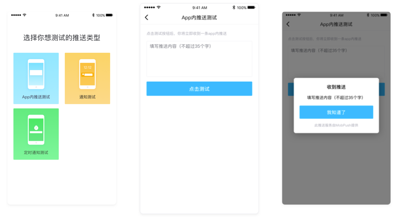 app推送消息api,第三方消息推送平台
